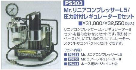 ps303_1.jpg