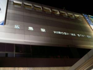 広島駅1230