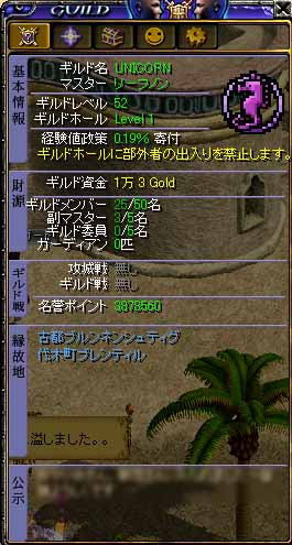 ギルド情報0705