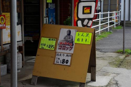鎌ヶ谷大仏 肉屋 コロッケ 鎌ヶ谷大仏コロッケ