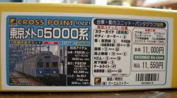 メトロ5000系
