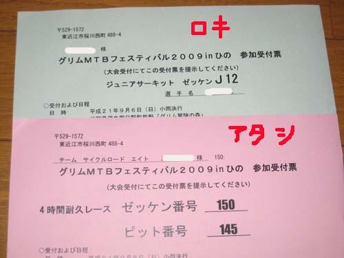 090830-0.jpg