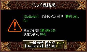 Gv BIS †Sadistick† 8,9,1