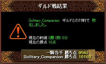 Gv BIS Solitary_Companion 8,9,11