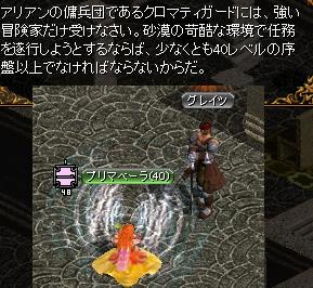 姫 メインクエ2