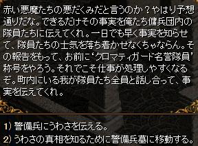 姫 メインクエ3