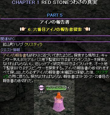 姫 メインクエスト5