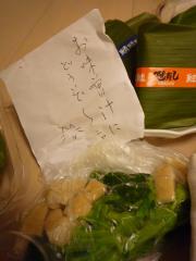笹寿司&味噌汁の具20081011