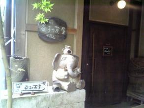 益子の茶屋 入り口