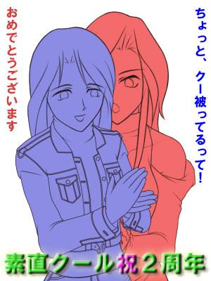 空 & 夏海