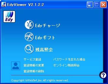 edy_viewer_1.jpg