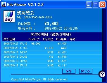 edy_viewer_2.jpg