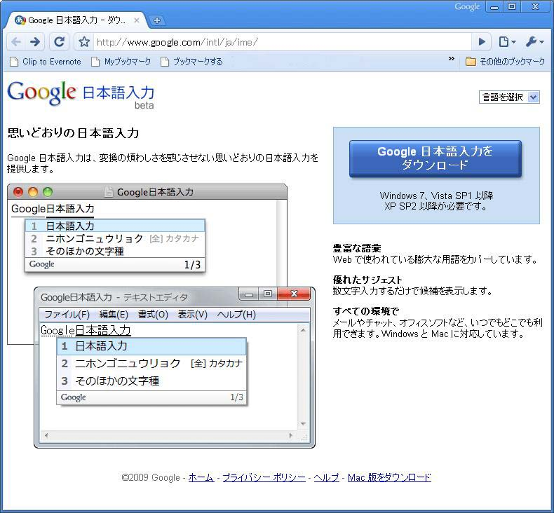 googleime01a.jpg