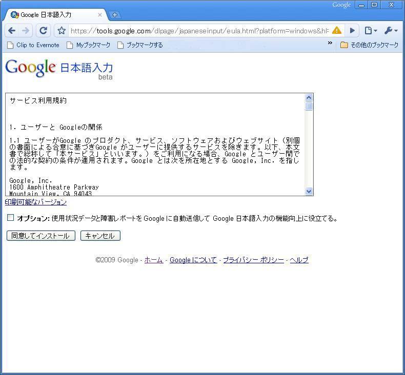 googleime02a.jpg
