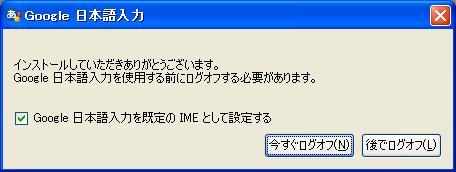 googleime04.jpg