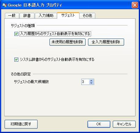 googleime09.jpg