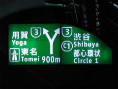 ohashiJCT01.jpg