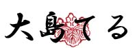 ooshima_teru.jpg