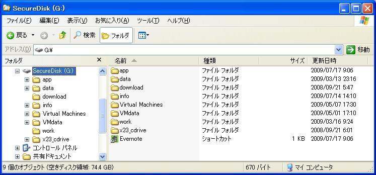 securedisk4.jpg