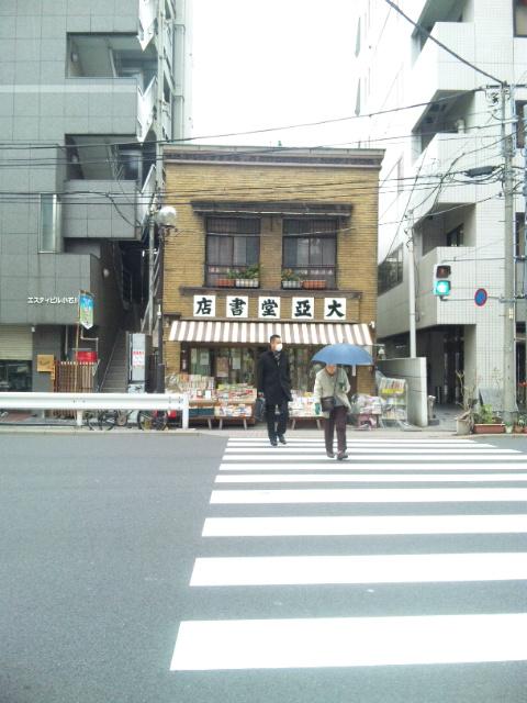 大亞堂書店
