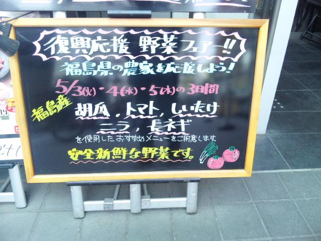 日本海庄やの福島産野菜フェア