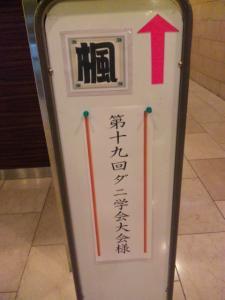 第19回ダニ学会大会