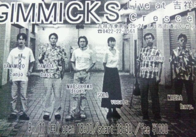 GimmicksのDM