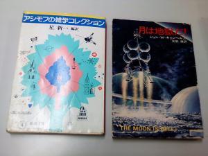 今日買った本(2冊で100円)