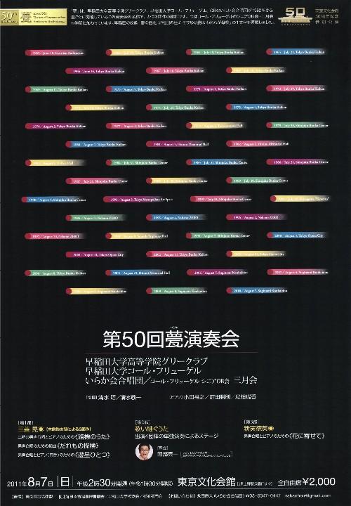 男声合唱甍演奏会は8月7日の日曜日、東京文化会館にて