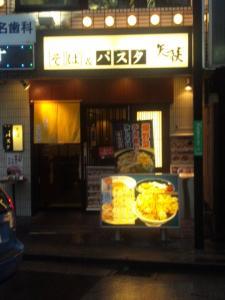 蕎麦とパスタの専門店