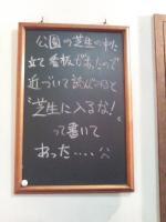 新中野鍋屋横丁東京ブランのbillboard