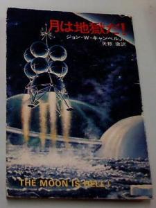 ジョン・ウッド・キャンベルJr.『月は地獄だ!』矢野徹訳、ハヤカワSF文庫