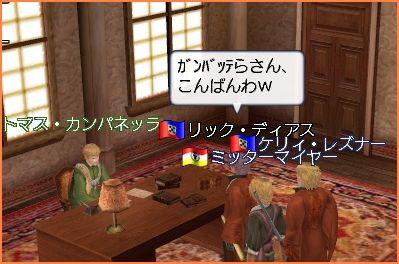 2008-08-20_19-58-37-006.jpg