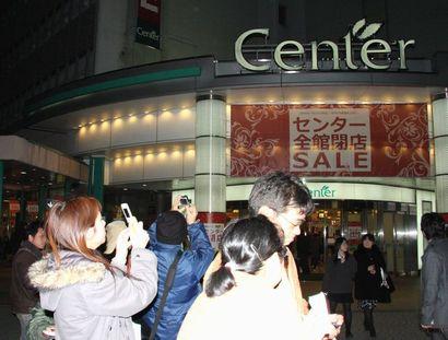 新静岡センター閉館-5