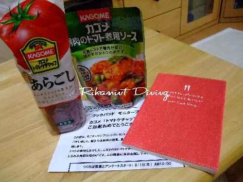 DSCF9・7トマトケチャップ