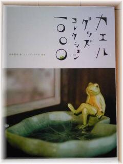 カエルの本