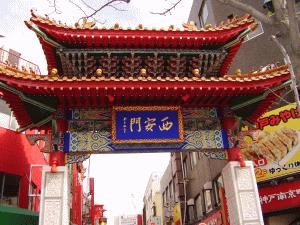 南京町(西安門)