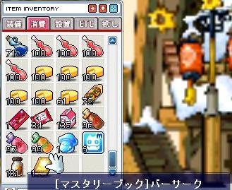 090327basaku.jpg