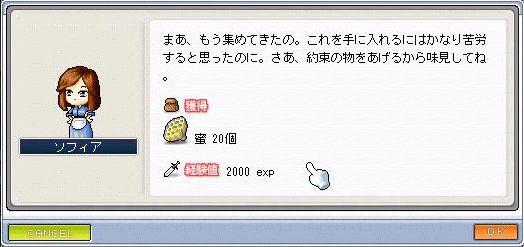 090210oyatu no daisyou