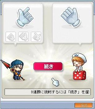 0904309連勝