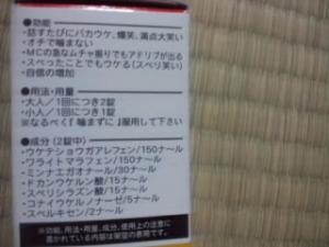 CA3F03270001_convert_20110122201547.jpg
