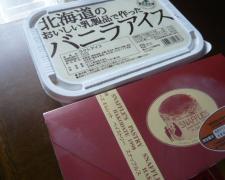 0927hokaidouaisu1.jpg