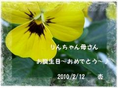 6杏ちゃん