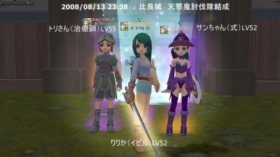 BS-20080813-233857.jpg
