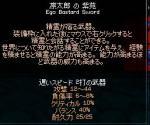 mabinogi_2005_11_16_007.jpg