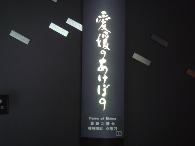 愛媛県歴史文化博物館 04