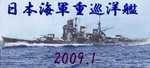 重巡洋艦祭り