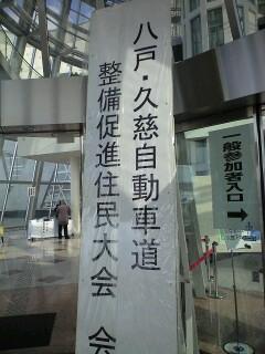 八戸久慈自動車道整備促進住民大会