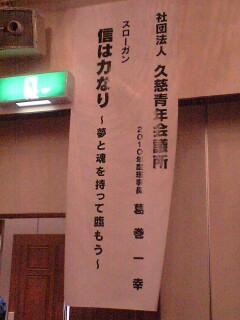 久慈JC2010年度所信表明