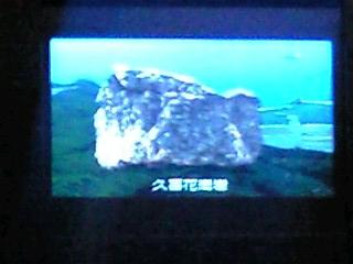 半崎の岩盤